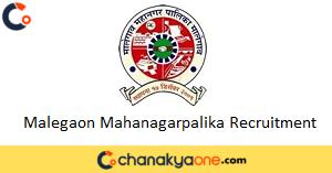 Malegaon Mahanagarpalika Recruitment